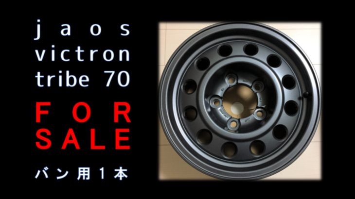 【FOR SALE】JAOS VICTRON TRIBE 70 7.5x16±0 5H150.0 1本 スペアに