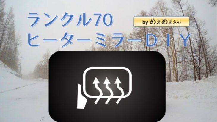 再販ランクル70のヒーターミラーDIY制作カスタム by めぇめぇさん