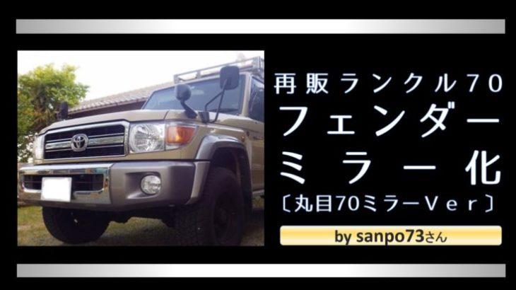 再販ランクル70をフェンダーミラー化 by sanpo73さん