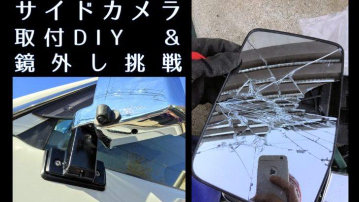 ランクル70にサイドカメラ装着&ドラミラー鏡取外しに挑戦
