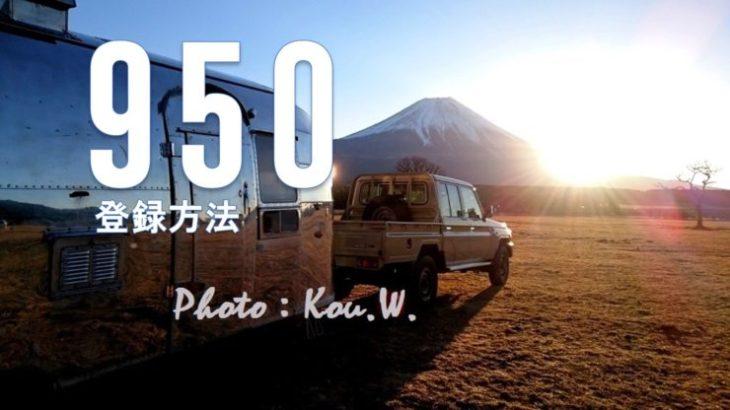 再販ランクル70の950登録・・・キャンピングトレーラー車中泊旅行への道