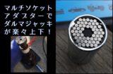ランクル70純正ダルマジャッキをマルチソケットアダプターで楽々UP&DOWN!