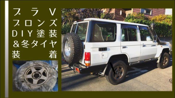 スタッドレスタイヤ装着&ホイール塗装DIY(ブラV×ブロンズ)