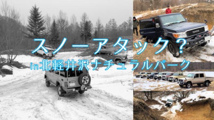 ランクル70でスノーアタック? in 北軽井沢ナチュラルパーク