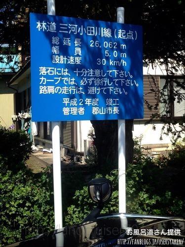 ランクル70で福島県三河小田川林道