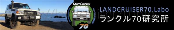 ランクル70研究所/LANDCRUISER70.Labo