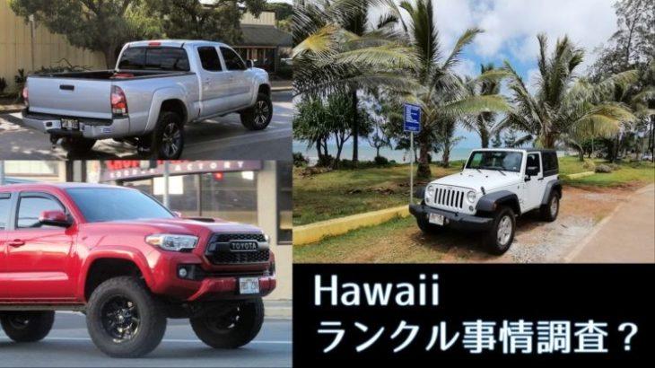 ハワイの車事情調査?&番外編:ただの夏休み旅行記