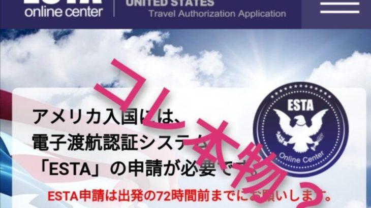 [注意喚起]ESTA申請代行に注意!アメリカ旅行