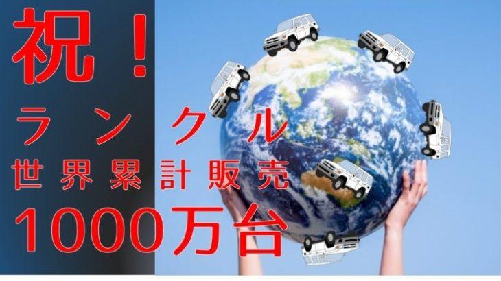 ランドクルーザーシリーズの グローバル累計販売台数が1,000万台を突破