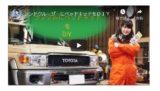 【完結編UP】矢田部明子さんによるランクル70荷台ベッドDIY情報!