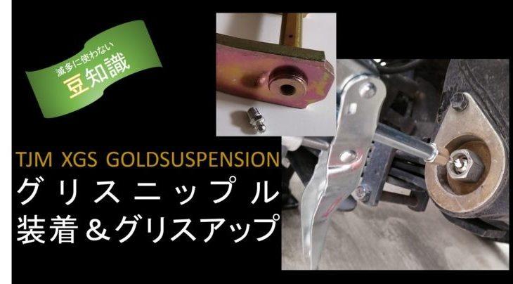 グリスニップル取付&グリスアップ初体験 TJM XGSゴールドサスペンションキット