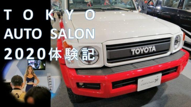 TOKYOオートサロン2020体験記~ランクル70登場!~