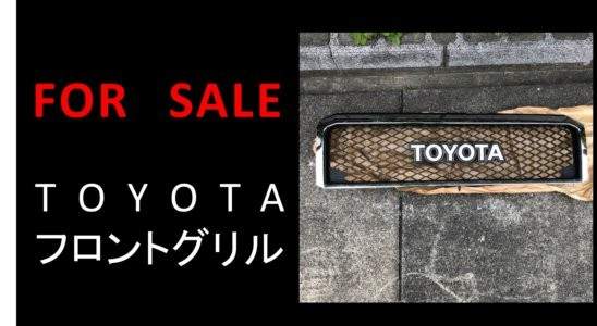 【FOR SALE】TOYOTAフロントグリル 再販ランクル70用 by ヤマモトさん