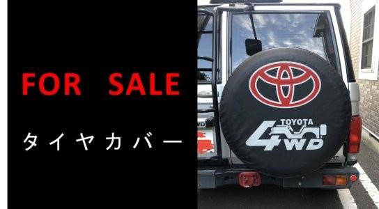 【FOR SALE】背面タイヤカバー 再販ランクル70バンなどに by ヤマモトさん