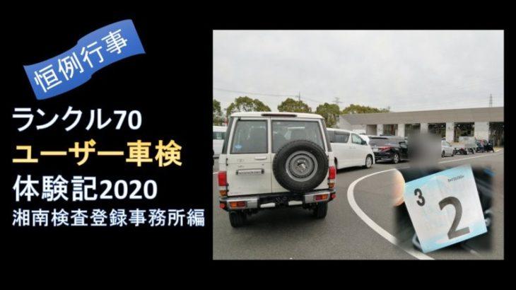 ランクル70でユーザー車検(継続検査)2020体験記~湘南自動車検査登録事務所~