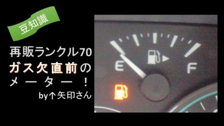 見よ!これが再販ランクル70ガス欠直前のメーターだ!by↑矢印さん