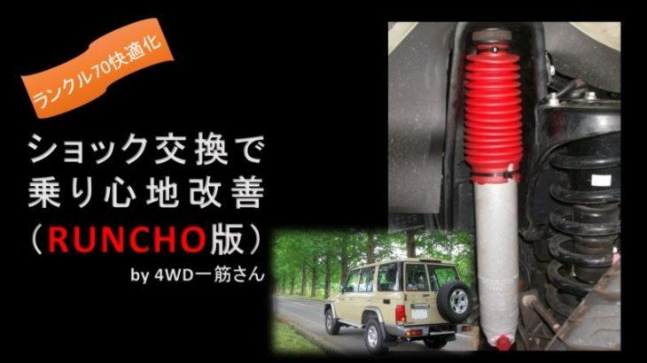ショック交換でランクル70 バンの乗り心地改善 by 4WD一筋さん