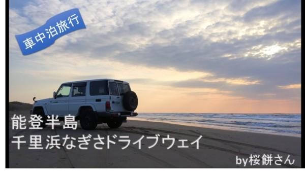 GRJ76chirihama