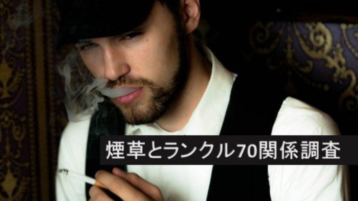煙草とランクル70の切っても切れない関係はあるのか調査