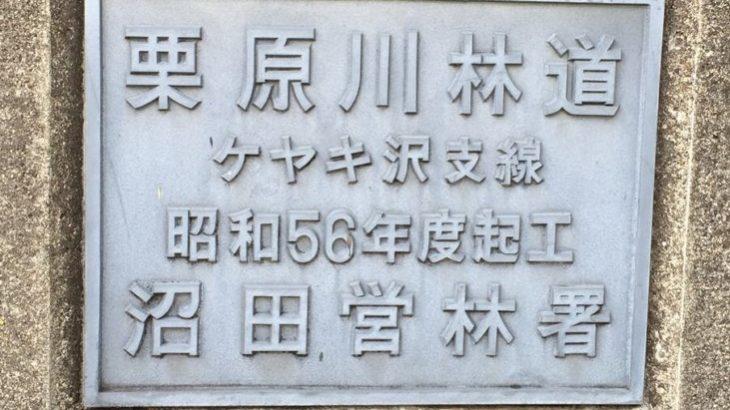 栗原川林道の残念な廃道情報 byお風呂道さん