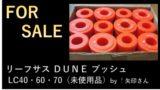 売却済【FOR SALE】ランクル40・60・70リーフサス DUNE ブッシュ by ⬆矢印さん