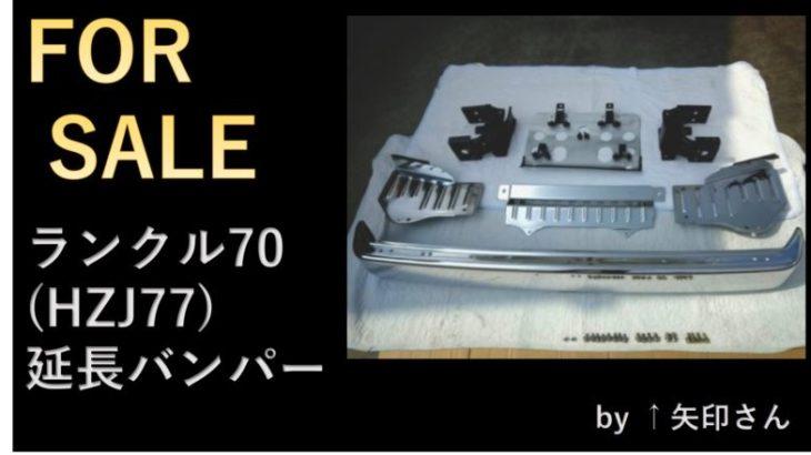 売却済【FOR SALE】丸目ランクル70 延長フロントバンパー  by⬆矢印さん
