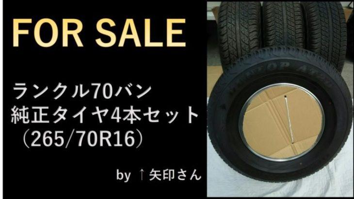 10/3値下げ【FOR SALE】ランクル70 純正タイヤ 265/70R16 (4本セット)  by⬆矢印さん