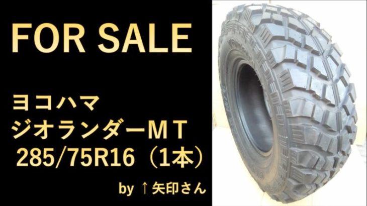 10/3値下げ【FOR SALE】ヨコハマジオランダーMT 285/75R16  by ⬆矢印さん