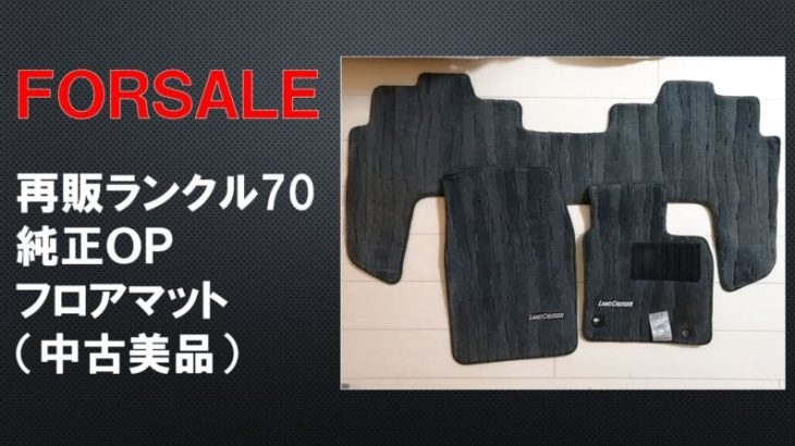 【FOR SALE】再販ランクル70純正フロアマット 使用僅か中古