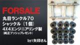 10/3値下げ【FOR SALE】丸目ランクル70 シャックル 4X4エンジニアリング (1個) (純正ブッシュはプレゼント)by ⬆矢印さん
