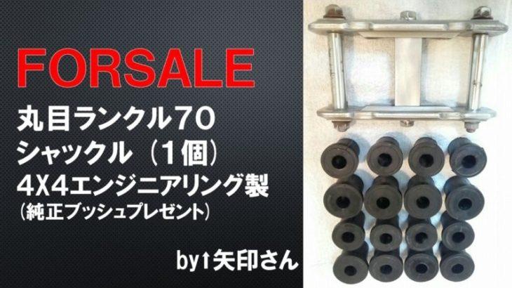 【FOR SALE】丸目ランクル70 シャックル 4X4エンジニアリング (1個) (純正ブッシュはプレゼント)by ⬆矢印さん