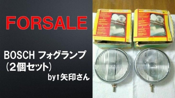 【FOR SALE】フォグランプ(2個セット) 新品未使用 BOSCH 凹レンズ (ワークライトはプレゼント)by ⬆矢印さん