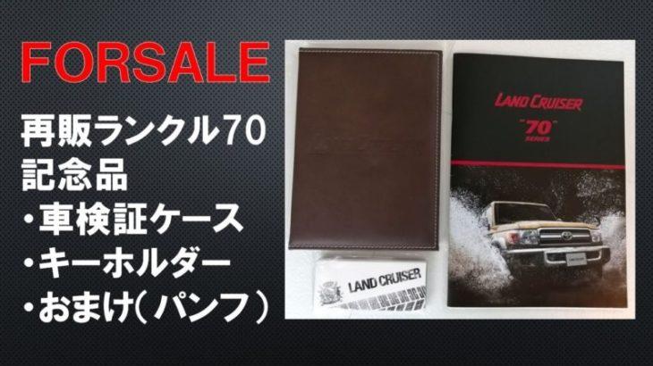 売却済【FORSALE】再販ランクル70記念品 本革車検証ケースとキーホルダー(パンフレットおまけ付き)