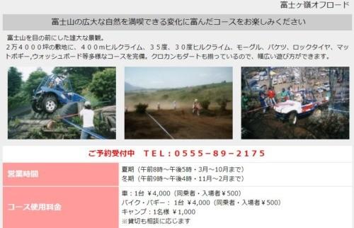 保護中: 2020.11富士ケ嶺オフロード 共有用