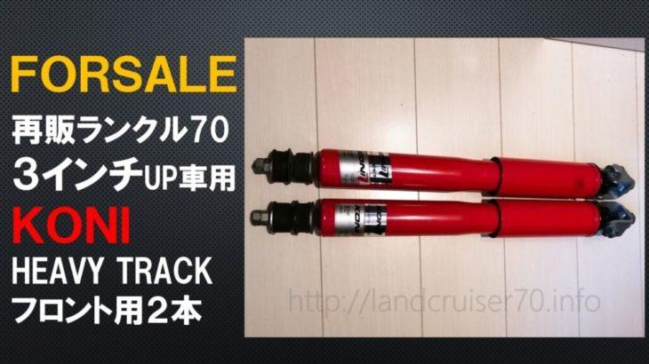 【FORSALE】KONIショックアブソーバー HEAVY TRACK 3インチUP フロント用2本