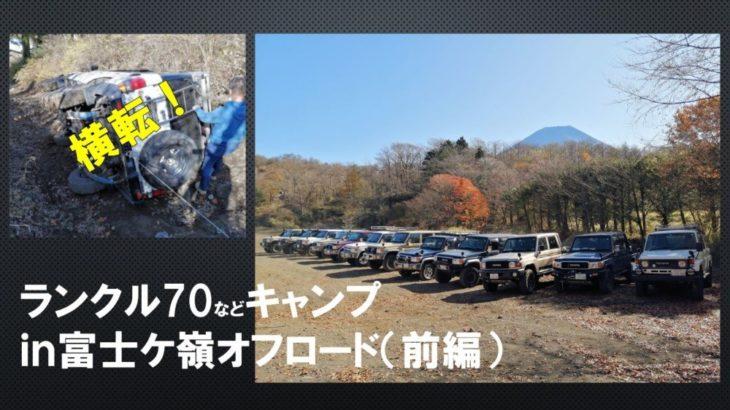 横転発生!富士ケ嶺オフロードで秋のランクル70キャンプ(前編)