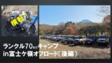 横転発生!富士ケ嶺オフロードで秋のランクル70キャンプ(後編)