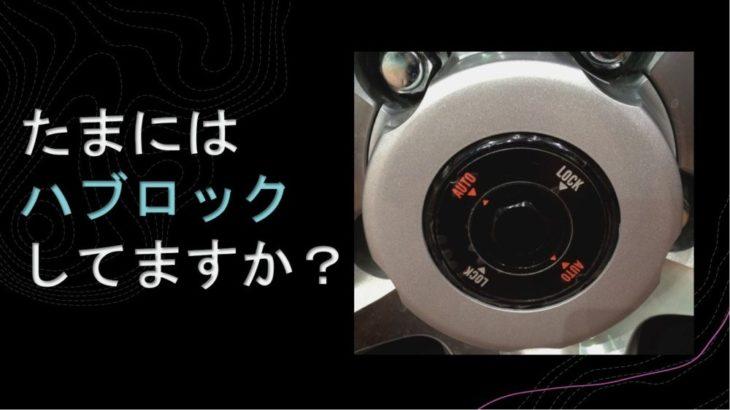2WDのランクル70もどき化にご用心!!たまにはハブLOCKしてますか?