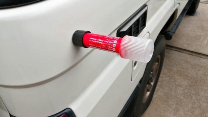 車検に向けて発炎筒を交換(発炎筒に関するルールも確認)