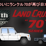 来た!ついにランクル70が再び日本に降臨!