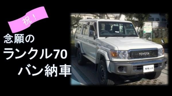 祝!念願の再販ランクル70納車!
