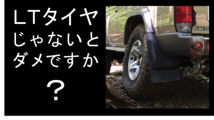 ランクル70のタイヤはLTタイヤ?