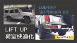 再販ランクル70リフトアップ&荷室快適化カスタム情報 by HK75さん