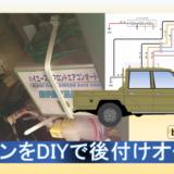 ランクル70のマニュアルエアコンをDIYでオート化情報 by gomezさん