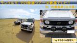 【動画有】丸目ランクル70 との金沢近くで砂漠ツアーは最高だった!