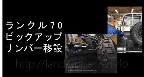ランクル79のリアナンバープレートの移設情報 by はむさん