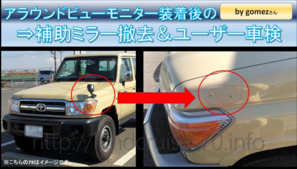 アラウンドビューカメラで補助ミラー撤去&ユーザー車検 by gomezさん