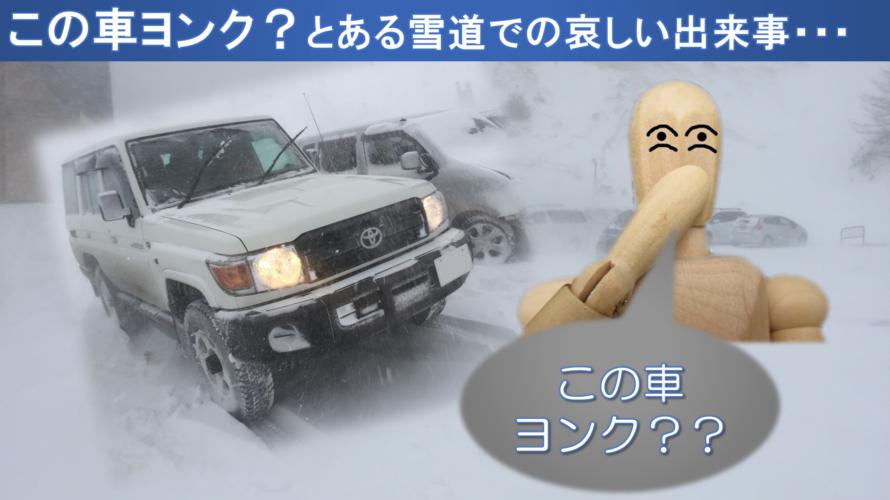 この車ヨンク?とある雪道での哀しい出来事