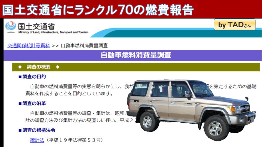 国土交通省にランクル70の燃料消費量を報告by TADさん
