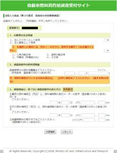 国土交通省燃料消費量調査サイト